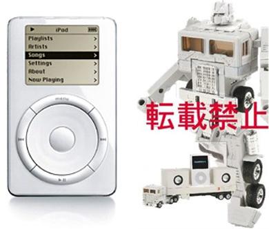 Dock iPod